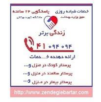 مرکز ارائه خدمات پرستاری در منزل زندگی برتر پارس