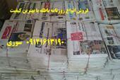 فروش انواع روزنامه باطله