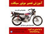 آموزش عملی تعمیرات و عیب یابی موتورسیکلت