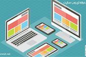 خدمات طراحی وب سایت عصرنت