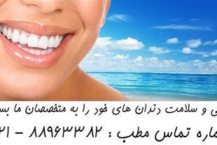 بهترین متخصص عصب کشی دندان قیمت عصب کشی دندان