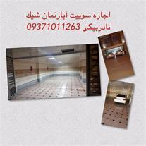 اجاره سوئیت مبله در همدان - منزل مبله در همدان