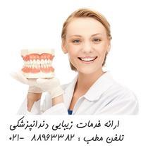 خدمات دندانپزشکی تخصصی معروف ترین کلینیک دندانپزشک