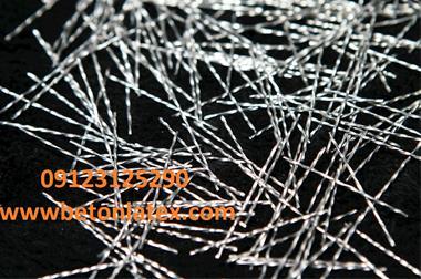 الیاف فلزی ( جایگزین میلگرد و مش حرارتی ) - 1