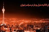 اتوبار تهران | باربری تهران | حمل اثاثیه منزل
