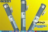 فروش انواع شارژر دزیمتر قلمی