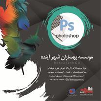 آموزش فوتوشاپ photoshop