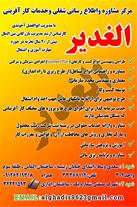 مرکز کاریابی الغدیر زنجان