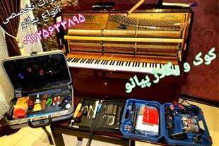 کوک ، رگلاژ و تعمیرات تخصصی پیانو