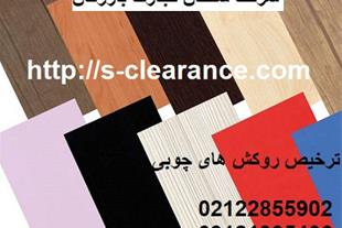 ترخیص انواع روکش های چوبی | سلطان تجارت بازرگان