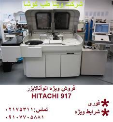 قیمت اتوآنالایزر بیوشیمی هیتاچی - 1