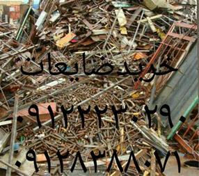 خریدار ضایعات فلز ، ضایعات آهن ، ضایعات فلزات رنگی - 1