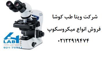 فروش میکروسکوپ المپیوس - 1