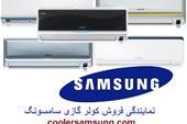 نمایندگی فروش کولر گازی سامسونگ ( SAMSUNG )