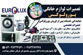 تعمیرات و خدمات پس از فروش یورولوکس