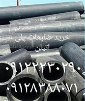 خریدار ضایعات پلاستیک پلی اتیلن ، پی وی سی ، pvc