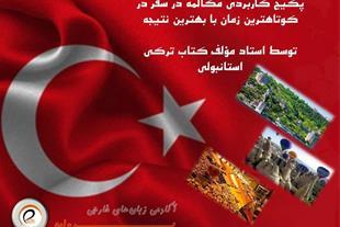 آموزش زبان ترکی استانبولی در کرج