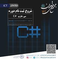 آموزش دوره سی شارپ در مجتمع فنی تهران (نمایندگی اص