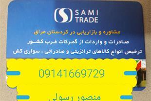 ترخیص کار کالا در پیرانشهر ترخیص تمرچین