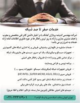 کابل کشی شبکه و خدمات پسیو
