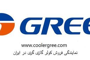 نمایندگی فروش کولر گازی گری در ایران