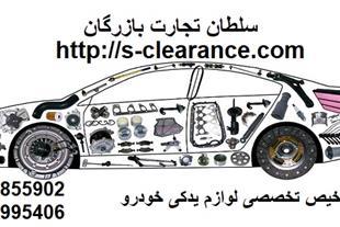 ترخیص تخصصی لوازم یدکی خودرو | سلطان تجارت بازرگان