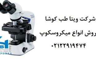 فروش میکروسکوپ المپیوس