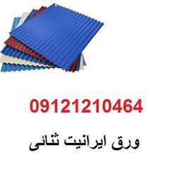 فروش ورق ایرانیت ورق سیمانی لوله آب ورق فایبرگلاس - 1