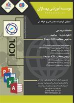 آموزش دوره ICDL