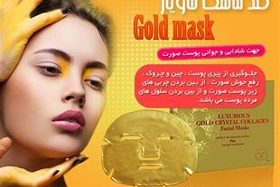 ماسک طلا با خواص خاویار