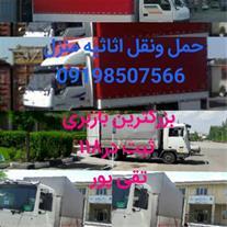 حمل و نقل اثاثیه منزل اذران شایسته ثبت رسمی