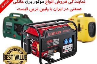 فروش موتور برق لانسین موتور برق هوندا