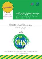 اموزش نرم افزار GIS