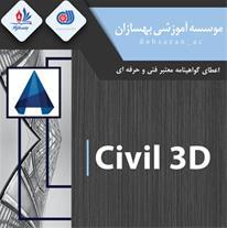 اموزش نرم افزار civil 3d