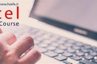 آموزش اکسل - دوره آموزش نرم افزار مایکروسافت اکسل