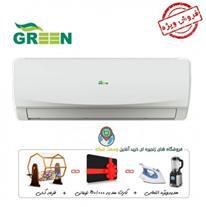 فروش کولر گازی گرین اینورتر | Inverter (کم مصرف)