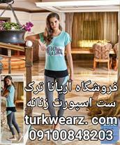 فروش لباس اسپورت-ورزشی زنانه