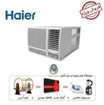 فروش کولر گازی پنجره ای هایر | Haier