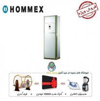 فروش کولر گازی ایستاده هومکس | HOMMEX