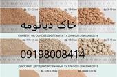 مراکز فروش خاک دیاتومه