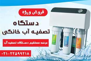 فروش بهترین دستگاه تصفیه آب خانگی