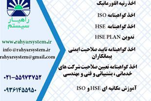 تدوین HSEPLAN ، گواهینامه ISO ،گواهینامه HSE