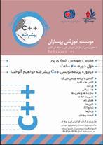 آموزش مقدماتی و پیشرفته برنامه نویسی c++