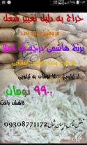حراج برنج هاشمی درجه یک اعلا پاک شده