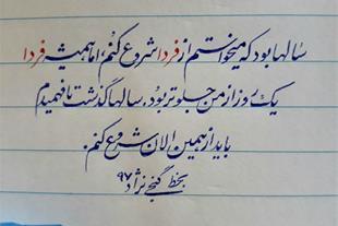 آموزش خوشنویسی فارسی و لاتین