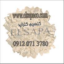 فروش ویژه کلسیم کلراید فود گرید الساپا