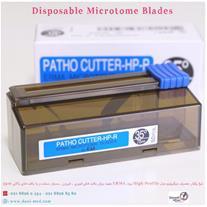 فروش تیغه میکروتوم با قیمت مناسب