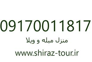 اجاره سویت ، آپارتمان مبله ، ویلا باغ در شیراز
