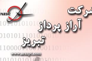 انجام پایان نامه ارشد و دکتری در تبریز