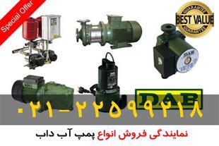 نمایندگی پمپ آب داب در تهران
